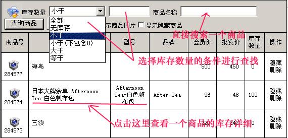 依次进入[商品管理]→[库存设置](如下图所示)